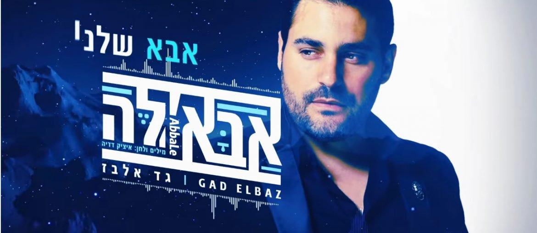 Gad Elbaz Abale