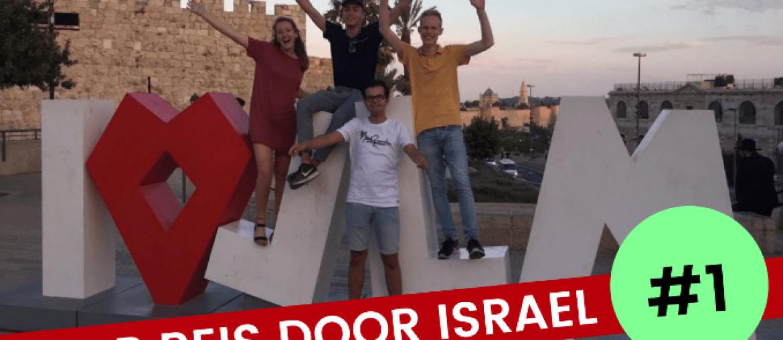 OP REIS DOOR ISRAEL #1 header