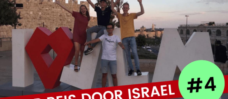 OP REIS DOOR ISRAEL #4 header
