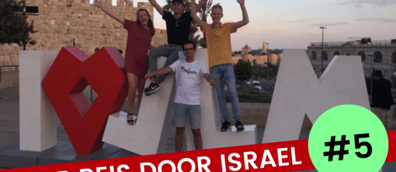 OP REIS DOOR ISRAEL #5 header